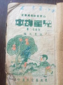 胶东区抗战课本---儿童课本(A67箱)