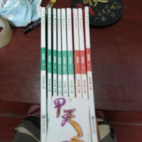 摩比思维 摩比爱数学(萌芽篇 一6删)!(探索篇 一3册)共9册合售