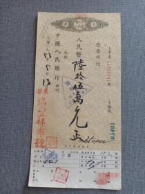 中国人民银行支票 极其罕见 人民币陆拾伍万元整 第一套人民币支票 1953年5月13日  中国人民银行来安支行 进口水印纸,极其罕见,特别珍贵 支票第11355391号 字账号05401 来安协丰祥布号  安徽省滁州市来安