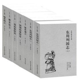 冯梦龙全集 全套6册7本 三言两拍 东周列国志上下册 警世通言+喻世明言+醒世恒言+初刻/二刻拍案惊奇 中国古典文学小说 正版全新