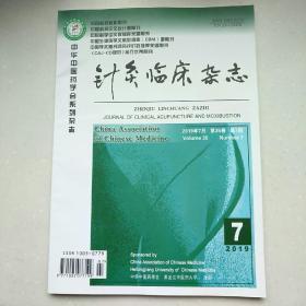 针灸临床杂志 2019年 第7期
