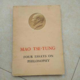 《毛泽东的四篇哲学论文》(英文版)