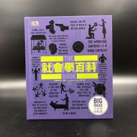 香港商务版 克里斯托弗·索普 等《社會學百科》(精装)