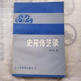 史苑传艺录   A14.6.8