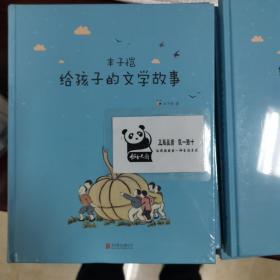 丰子恺给孩子的文学故事:想象力与好奇心