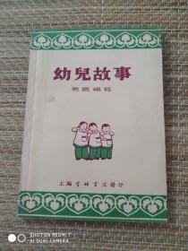 幼儿故事 (幼儿教育参考丛书)