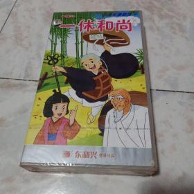 老光盘……一休和尚 ( 19碟装VCD)(带塑封)