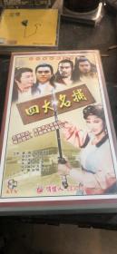 VCD光盘 四大名捕 20盘全 主演 董骠 梁小龙 米雪 等