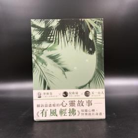 香港商务版  李焯芬 倪启瑞《有風輕拂》(锁线胶订)