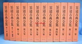 茶道古典全集全12册揃