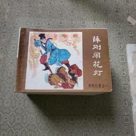 薛刚反唐 全16册