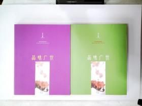 品味广州(全2册) 广州