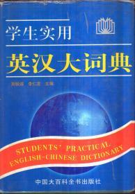 学生实用英汉大词典(精装)