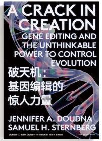 破天机:基因编辑的惊人力量