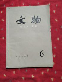 文物  杂志  76年5   78年6  11   86年 7  11 5本