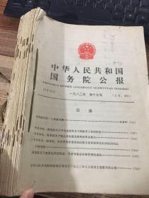 中华人民共和国国务院公报1982年(第1号至第17号)合售
