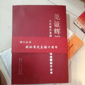见证辉煌 庆祝重庆直辖十周年美术书法摄影作品集