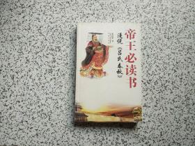 帝王必读书漫说《吕氏春秋》