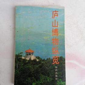庐山博物纵览