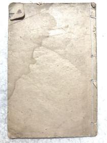 《普通商学应用尺牍》卷五、卷六 存一册