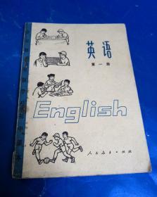 全日制十年制学校初中课本 英语