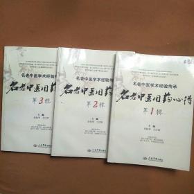 名老中医用药心得第一辑.第二辑.第三辑