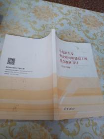 马克思主义理论研究和建设工程重点教材书目