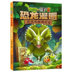 正版 植物大战僵尸2恐龙漫画书 恐龙与秘境珍宝 6-12岁儿童科学漫9787514846843x
