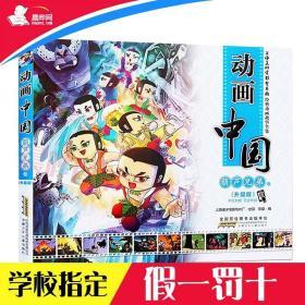 葫芦兄弟卷升级版动画中国葫芦娃彩图注音绘本扫码有声伴读3-6-9?9787539785981x