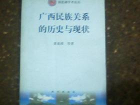 广西民族关系的历史与现状
