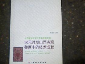 宋元时期山西寺观壁画中的技术成就【一版一印】正版