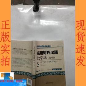 【现货】实用对外汉语教学法(第3版)徐子亮、吴仁甫  著北京大
