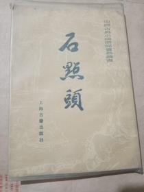 中国古典小说研究资料丛书 石点头