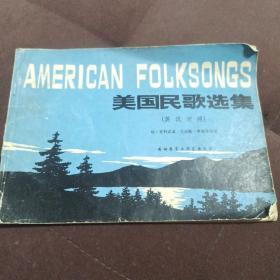 美国民歌选集 (英汉对照 )