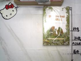 信谊世界精选儿童文学(全4册)未拆封