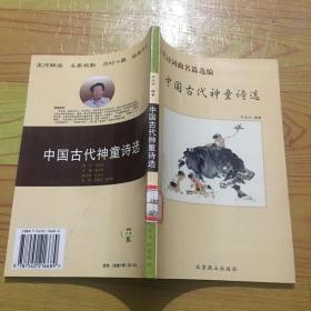 古代诗词曲名篇选编:中国古代神童诗选