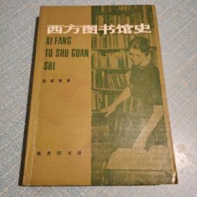 西方图书馆史