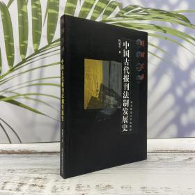 特惠| 中国古代报刊法制发展史——随园文库