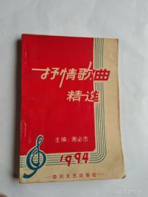 抒情歌曲精选   1994年