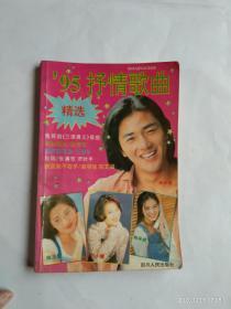 '95 抒情歌曲精选