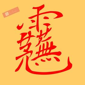 【复印件】玉皇金光法,本店此处销售的为该版本的仿古道林纸无线胶装平装、彩色高清原大单面。