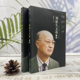特惠| 刘恩久文选(上下册)(锁线胶订)