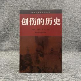 特惠| 创伤的历史:南京大屠杀与战时中国社会——南京大屠杀系列丛书