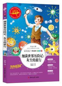 人生必读书-细菌世界历险记-灰尘的旅行 四年级下册必读