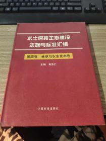 水土保持生态建设法规与标准汇编 第四卷