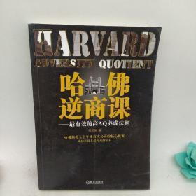 哈佛逆商课:最有效的高AQ养成法则