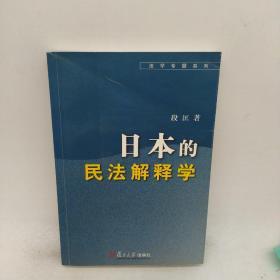日本的民法解释学