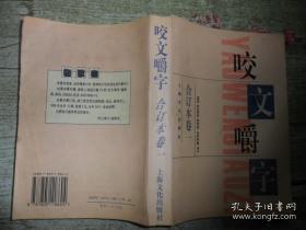 咬文嚼字1996(平装)
