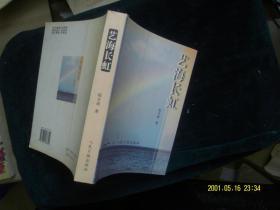 艺海长虹 作者签赠本作者:  赵日成 出版社:  人民日报出版社