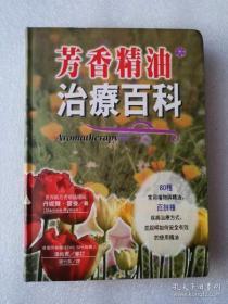 芳香疗法:芳香与健美